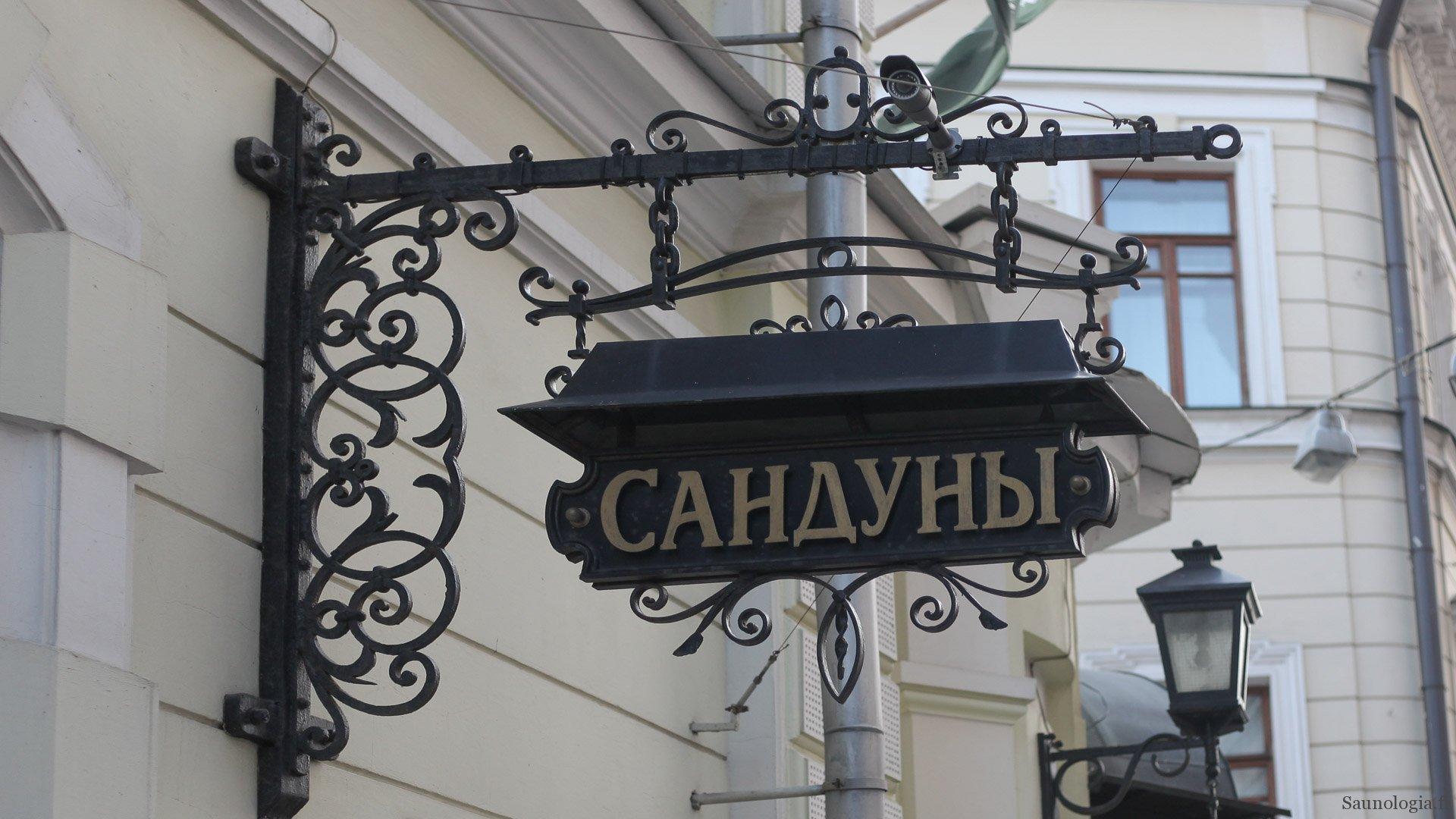171003-moscow-sanduny-street-sign