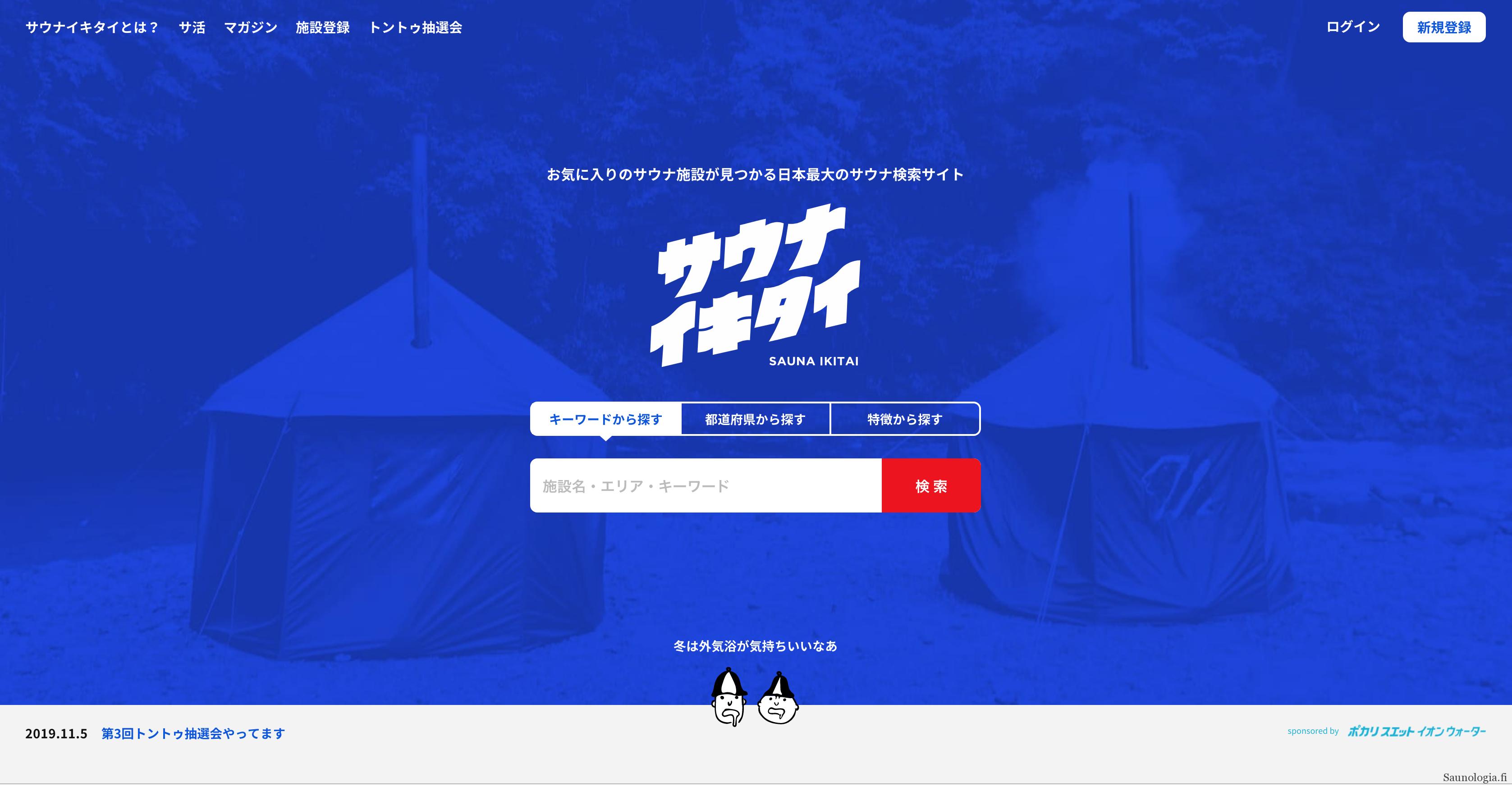 Sauna Ikitai – Japanin digitaalinen saunaseura